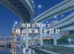 信頼の技術で「橋の未来」を設計